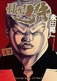 Hey!リキ 17巻 (ヤングキングコミックス)