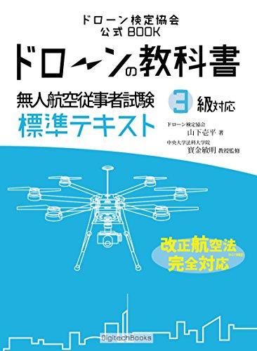 ドローンの教科書 - 無人航空従事者試験(ドローン検定) 標準テキスト 3級...
