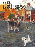 ハロ、お家に帰ろう―ロンドンのはぐれ日本犬物語