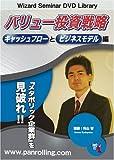 DVD バリュー投資戦略 キャッシュフローとビジネスモデル編