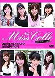 ミスコレクション 2008(仮) [DVD]