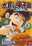 大食い甲子園 6巻 (ニチブンコミックス)
