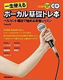一生使えるボーカル基礎トレ本 ベルカント唱法で始める本格レッスン (CD2枚付き)