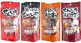 【4袋セット】広島名物「せんじ肉50g」と「スパイシーせんじ肉50g」と「せんじ肉砂ずり45g」と「せんじ肉豚ハラミ45g」1袋ずつセット 大黒屋 ランキングお取り寄せ