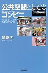 公共空間としてのコンビニ 進化するシステム24時間365日 (朝日選書)