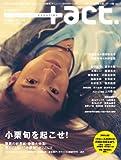+act. 18 (2008)―visual movie magazine (18) (ワニムックシリーズ 123) (ワニムックシリーズ 123)