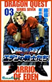 ドラゴンクエスト エデンの戦士たち3巻 (デジタル版ガンガンコミックス)