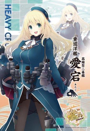 300ピース ジグソーパズル 艦隊これくしょん 愛宕 (26x38cm)