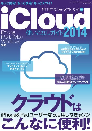iCloud使いこなしガイド2014 (三才ムックvol.682)