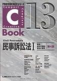 PROVIDENCEシリーズ C-Book民事訴訟法I<第4版>