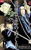 欲望と恋のめぐり(4) (フラワーコミックス)