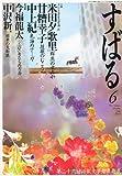 すばる 2011年 06月号 [雑誌]