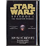 Star Wars: Episode I - The Phantom Menace - [Japanese Edition]