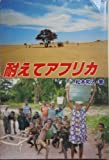 耐えてアフリカ―23か国ひとり旅