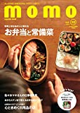 momo vol.10 お弁当と常備菜特集号