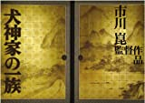 犬神家の一族 完全版 1976&2006 (初回限定版) [DVD]