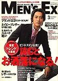 MEN'S EX (メンズ・イーエックス) 2007年 03月号 [雑誌]