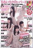 週刊プレイボーイ2013年4月8日号 [雑誌][2013.3.25]