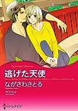 年上ヒーローセット vol.3 (ハーレクインコミックス)