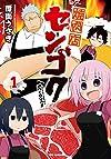 焼肉店センゴク 1 (IDコミックス REXコミックス)