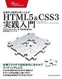 HTML5&CSS3実践入門 最新Web標準を使いこなす