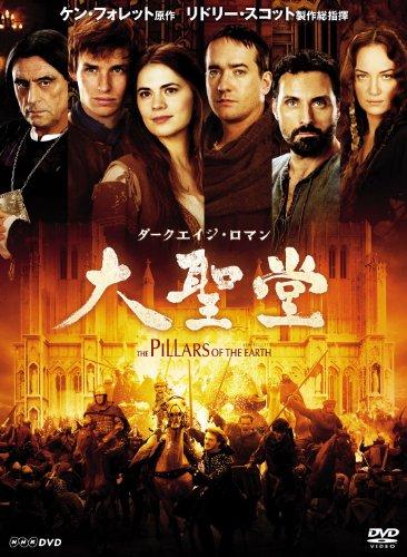 ダークエイジ・ロマン 「大聖堂」 [DVD]