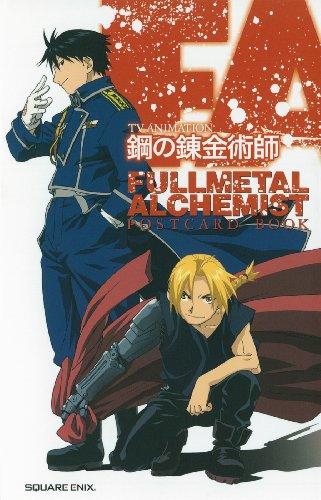 TVアニメーション「鋼の錬金術師 FULLMETAL ALCHEMIST」 ポストカードブック