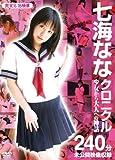 七海ななクロニクル 少女から大人への神話 [DVD]