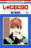 しゃにむにGO (24) (花とゆめCOMICS (3006))