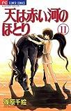 天は赤い河のほとり(11) (フラワーコミックス)