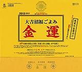 大吉招福ごよみ金運 2013カレンダー