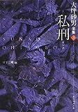 私刑 (大坪砂男全集3) (創元推理文庫)