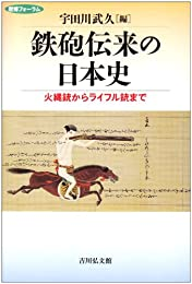 鉄砲伝来の日本史―火縄銃からライフル銃まで (歴博フォーラム)