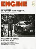 ENGINE ( エンジン ) 2010年 05月号 [雑誌]