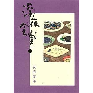 深夜食堂 4 (ビッグコミックススペシャル)