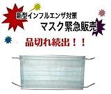 使い切り50枚セット マスク 新型インフルエンザ(豚インフルエンザ)対策に!