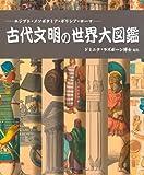 古代文明の世界大図鑑 (GAIA BOOKS)