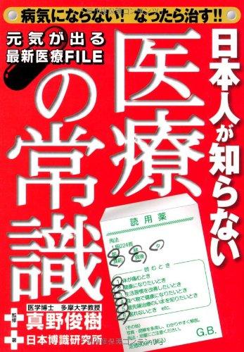 日本人が知らない 医療の常識