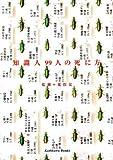 知識人99人の死に方 (角川ソフィア文庫)