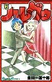 ハレグゥ6巻 (デジタル版ガンガンコミックス)