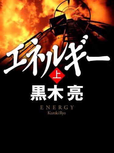 エネルギー(上)