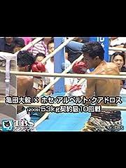 亀田大毅×ホセ・アルベルト・クアドロス(2009) 53kg契約級10回戦