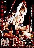 触手アクメ5 [DVD]
