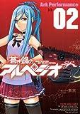 蒼き鋼のアルペジオ(2) (ヤングキングコミックス)