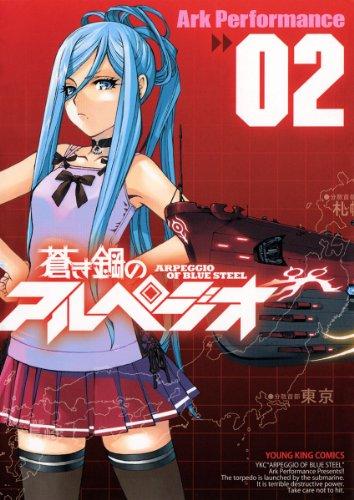 蒼き鋼のアルペジオ(2) ヤングキングコミックス