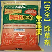 草枯れちゃん 3kg × 2袋 安全無農薬除草剤