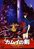 カムイの剣[DVD]