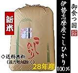 【玄米そのまま】伊勢志摩産こしひかり30kg石抜き済み玄米/産地直送