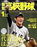 報知高校野球 2009年 01月号 [雑誌]