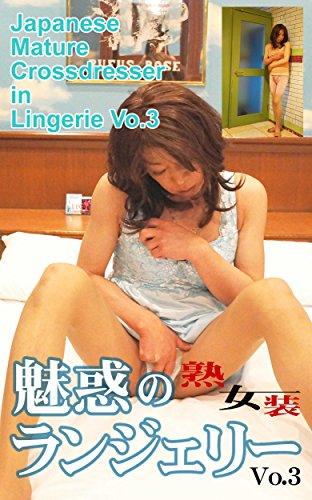 Crossdresser in Lingerie 魅惑の熟女装ランジェリー Vo.3